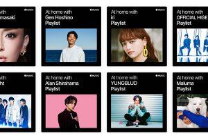 Apple Music「うちで過ごそう」プレイリスト
