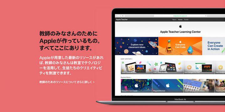Appleの教育ページ