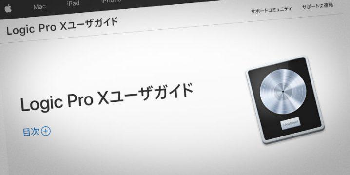 Logic Pro Xユーザガイド