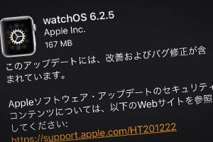 Apple Watch用「watchOS 6.2.5」ソフトウェア・アップデート