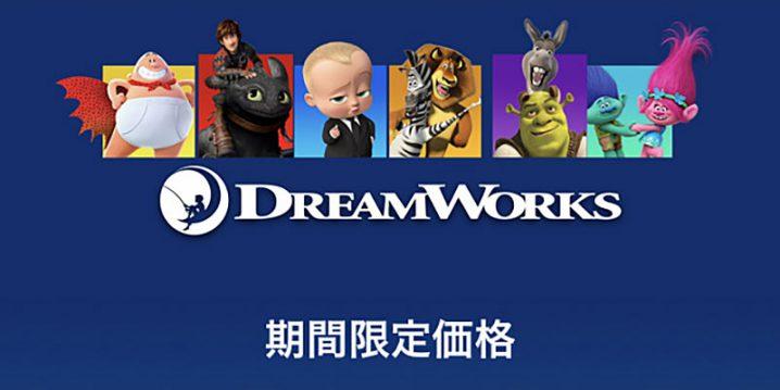 ドリームワークス・アニメーション:期間限定価格