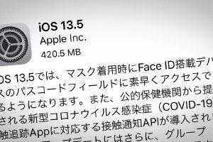 iOS 13.5 ソフトウェア・アップデート