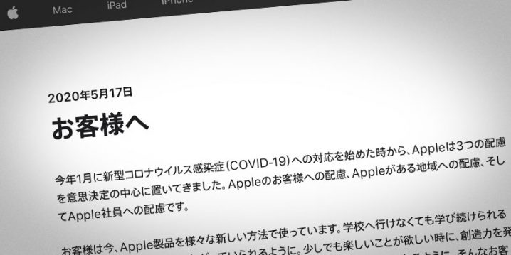 Appleの声明文