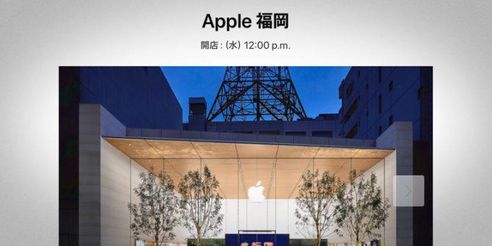 Apple福岡のオープン告知
