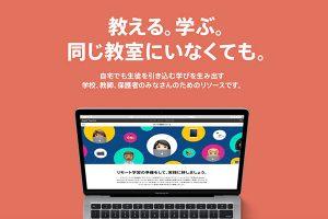 Appleのリモート学習ガイド