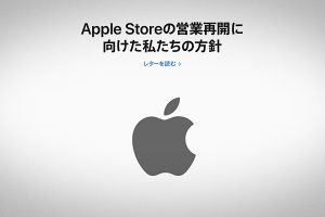 Apple公式サイトの営業再開に関するバナー