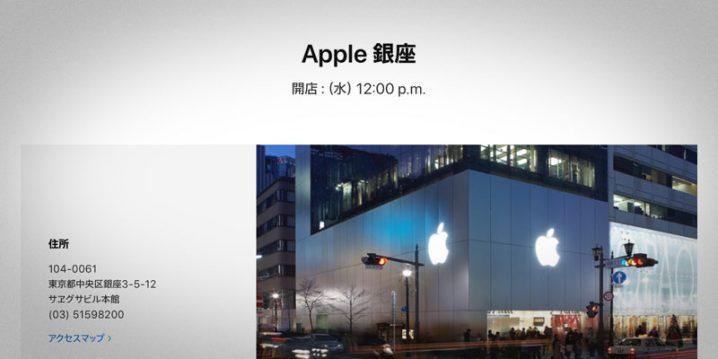Apple銀座の営業時間のアナウンス