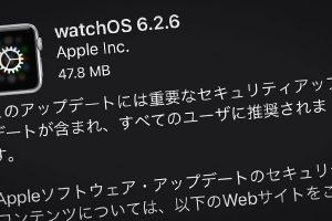 Apple Watch用「watchOS 6.2.6」ソフトウェア・アップデート