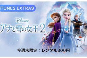 アナと雪の女王2 今週末限定レンタル300円
