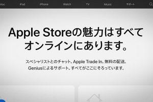 Apple Storeオンライン