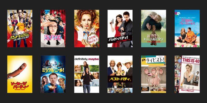 コメディ映画 レンタル102円セール