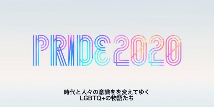 PRIDE 2020 映画特集