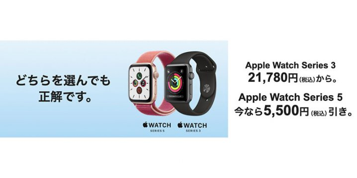 Apple Watch Series 5セール