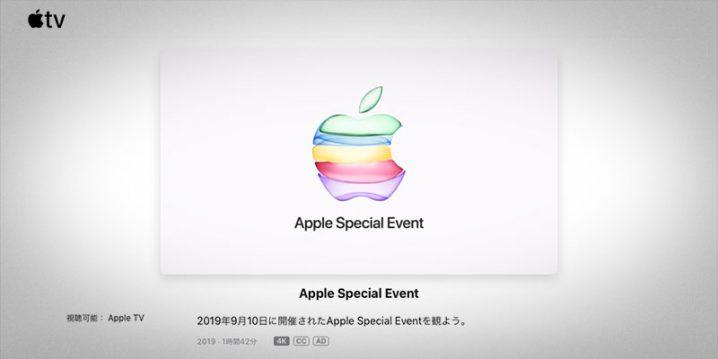 Apple TVアプリで見られるAppleイベント