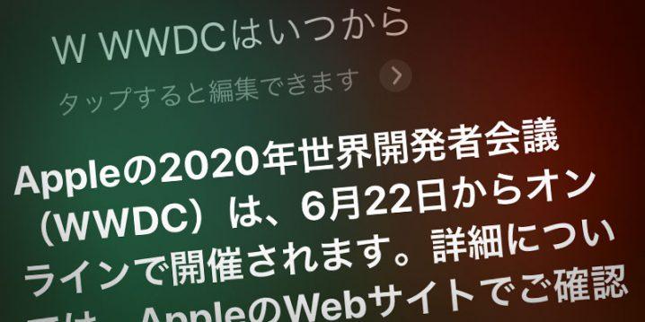 Siriに「WWDCはいつから」と尋ねたスクリーンショット