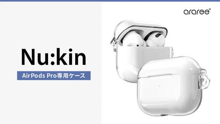 AirPods Pro用ケース araree Nu:kin