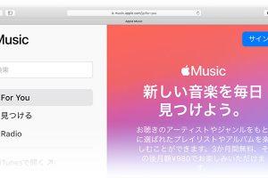 Web版Apple Music