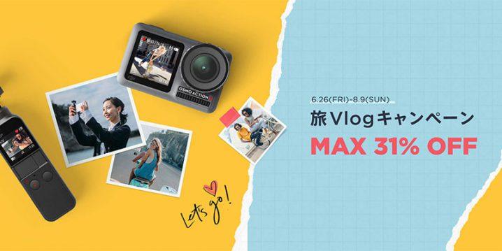 DJI 旅 Vlog キャンペーン