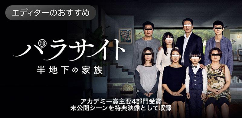 映画 渋谷 パラサイト 映画『パラサイト 半地下の家族』オフィシャルサイト