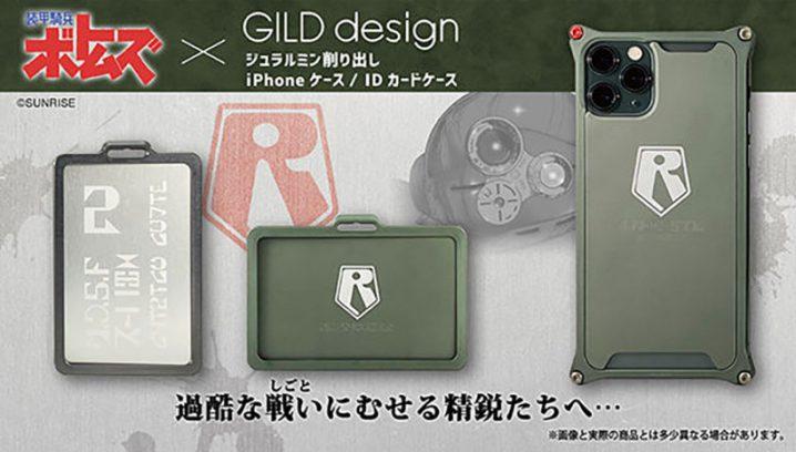 装甲騎兵ボトムズ GILD design ジュラルミン削り出しiPhoneケース