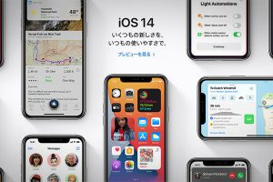 iOS 14プレビュー