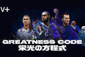 Greatness Code 栄光の方程式