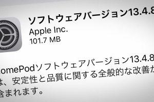 HomePod用ソフトウェア バージョン13.4.8