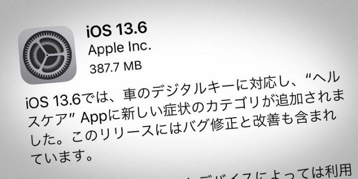 OS 13.6 ソフトウェア・アップデート