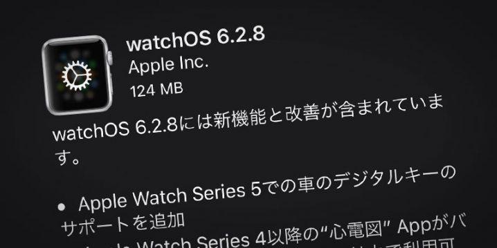 Apple Watch用「watchOS 6.2.8」ソフトウェア・アップデート