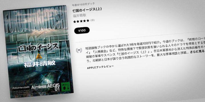 福井晴敏「亡国のイージス」