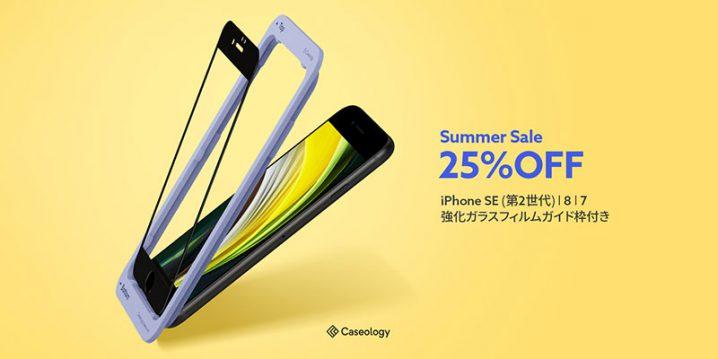 CaseologyのiPhone SE(第2世代)用ガラスフィルム
