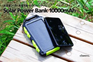 cheero Solar Power Bank 10000mAh