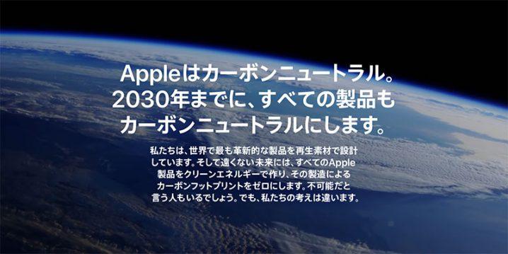 Appleはカーボンニュートラル