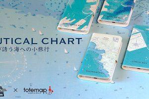 海図柄iPhoneケース