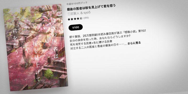 二宮敦人「最後の医者は桜を見上げて君を想う」