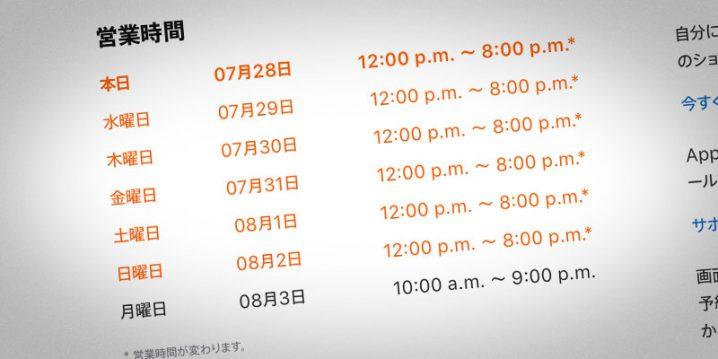Apple Storeの営業時間スケジュール