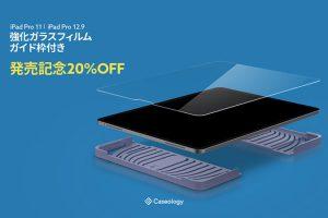 Caseology iPad Pro ガラスフィルム