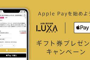 LUXA「Apple Payを始めよう!」キャンペーン