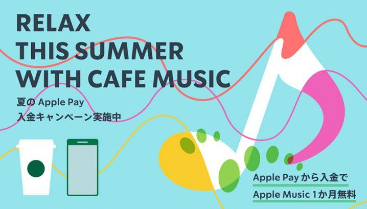 スターバックス 夏のApple Pay 入金キャンペーン