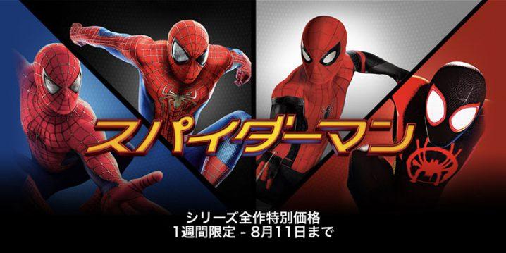 スパイダーマン シリーズ全作特別価格
