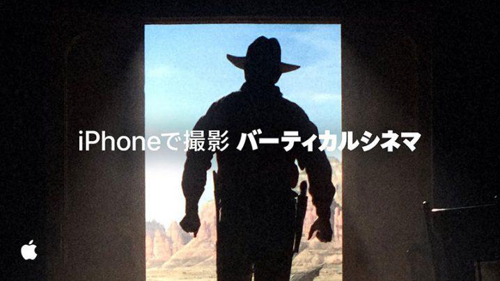 アカデミー賞®受賞監督デイミアン・チャゼルがiPhoneで撮影 — バーティカルシネマ