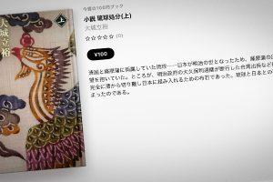 大城立裕「小説 琉球処分」