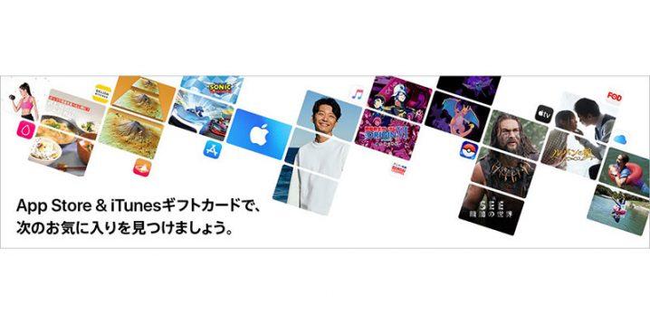 App Store & iTunesギフトカードのバナー