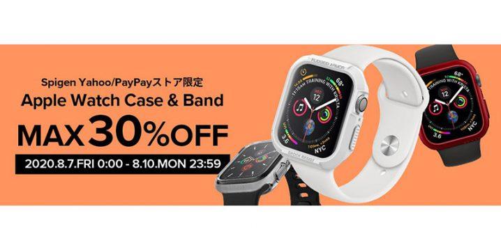 SpigenのApple Watchアクセサリセール