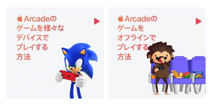 Apple Arcade – 遊び方のビデオ
