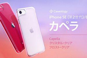 Caseology カペラ