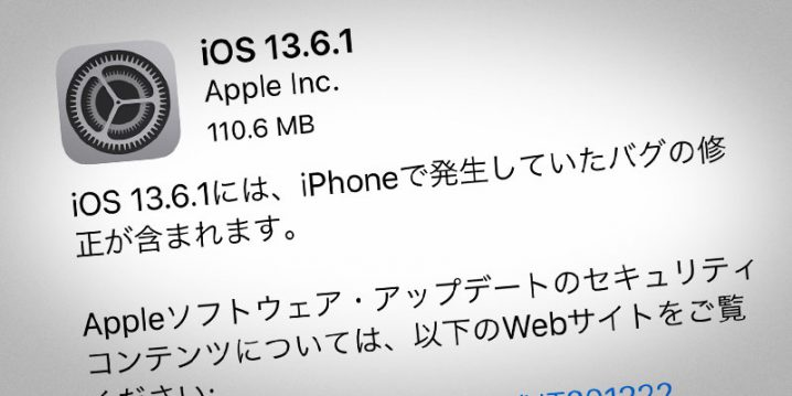 iOS 13.6.1 ソフトウェア・アップデート