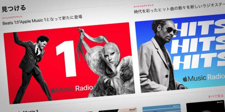 アップルミュージックラジオ