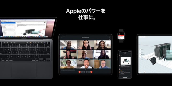Apple公式サイトのビジネス