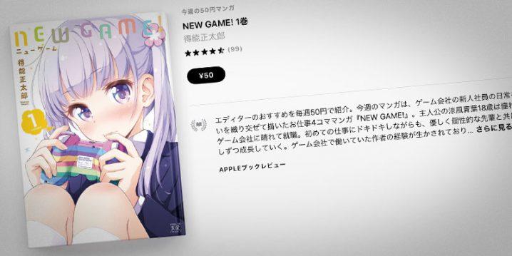得能正太郎「NEW GAME!」